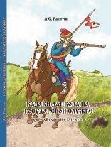 Ракитин А.С. Казаки Данкова на государевой службе во второй половине XVI -  ...
