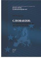 Ведерников М.В. Словакия: от европейской идеи до членства в ЕС