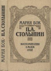 Бок Мария. П.А. Столыпин: Воспоминания о моём отце