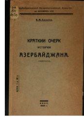 Сысоев В.М. Краткий очерк истории Азербайджана (северного)