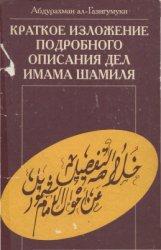 Абдурахман Саййид. Краткое изложение подробного описания дел имама Шамиля