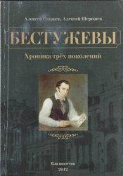 Старцев А., Шерешев А. Бестужевы: хроника трёх поколений