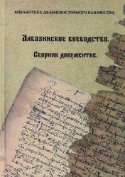 Трухин В.И. (сост.) Албазинское воеводство (сборник документов)