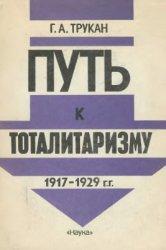 Трукан Г.А. Путь к тоталитаризму. 1917-1929 г.г