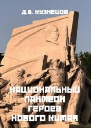 Кузнецов, Д. В. Национальный пантеон героев Нового Китая