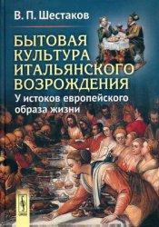 Шестаков В. П. Бытовая культура итальянского Возрождения: У истоков европейского образа жизни.