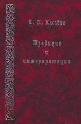 Касавин И. Т. Традиции и интерпретации: Фрагменты исторической эпистемологии