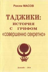 Масов Р. Таджики: история с грифом совершенно секретно