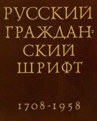 Шицгал А.Г. Русский гражданский шрифт 1708-1958