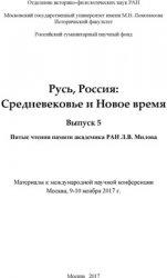 Янин В.Л. (ред.) Русь, Россия: Средневековье и Новое время. Выпуск 05