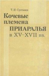Султанов Т.И. Кочевые племена Приаралья в XV-XVII вв