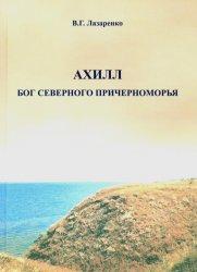 Лазаренко В.Г. Ахилл - бог Северного Причерноморья