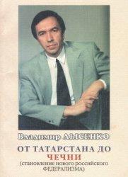 Лысенко В. От Татарстана до Чечни (становление нового российского федерализма)