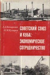 Бекаревич А.Д., Кухарев Н.М. Советский Союз и Куба: Экономическое сотрудничество
