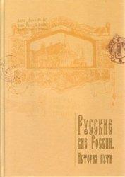 Белобровцев И. (отв. ред.) Русские вне России. История пути