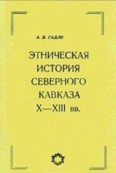 Гадло А.В. Этническая история Северного Кавказа X-XIII вв