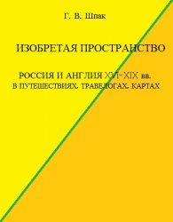 Шпак Г.В. Изобретая пространство. Россия и Англия XVI-XIX вв. в путешествиях, травелогах, картах