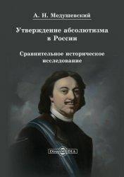 Медушевский А.Н. Утверждение абсолютизма в России