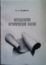 Парфенов И.Д. Методология исторической науки. Курс лекций