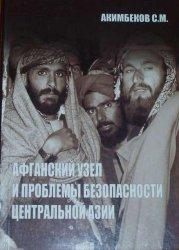 Акимбеков С.М. Афганский узел и проблемы безопасности Центральной Азии