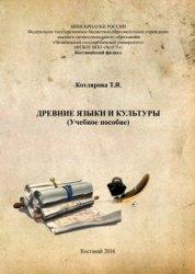 Котлярова Т.Я. Древние языки и культуры