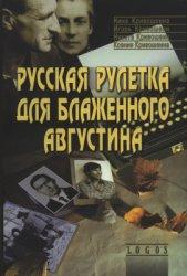 Кривошеина Н.А., Кривошеин И. А., Кривошеин Н. И., Кривошеина К. И. Русская ...
