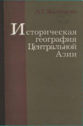 Малявкин А.Г. Историческая география Центральной Азии
