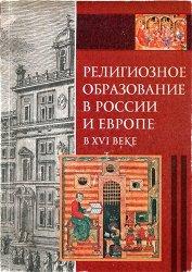 Токарева Е.С., Инглот М. (ред.) Религиозное образование в России и Европе в XVI веке