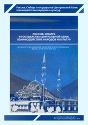 Бармин В.А. (ред.) Россия, Сибирь и государства Центральной Азии: взаимодействие народов и культур