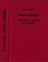 Фокин Н.И. Финал трагедии. Уральские казаки в XX веке