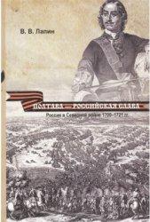 Лапин В.В. Полтава - российская слава: Россия в Северной войне 1700-1721 гг