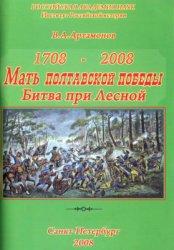 Артамонов В.А. Мать Полтавской победы: Битва при Лесной