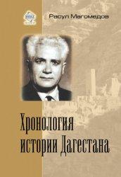 Магомедов Р.М. Хронология истории Дагестана