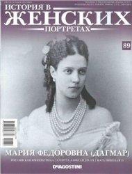 История в женских портретах 2014 №89. Мария Федоровна (Дагмар)