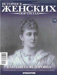 История в женских портретах 2014 №78. Елизавета Фёдоровна