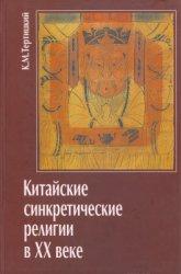 Тертицкий К.М. Китайские синкретические религии в ХХ веке
