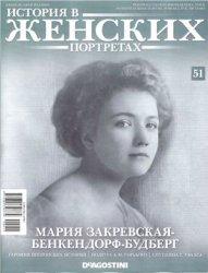 История в женских портретах 2013 №51. Мария Закревская-Бенкендорф-Будберг