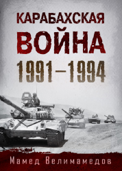 Велимамедов Мамед Карабахская война 1991-1994