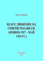 Лобанов В.Б. Белое движение на Северном Кавказе (ноябрь 1917 - май 1919 гг. ...