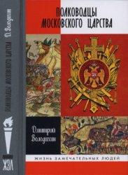 Володихин Д.М. Полководцы Московского царства