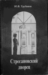 Трубинов Ю.В. Строгановский дворец