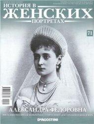 История в женских портретах 2014 №71. Александра Федоровна