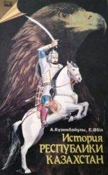 Кузембайулы А., Абиль Е.А. История республики Казахстан