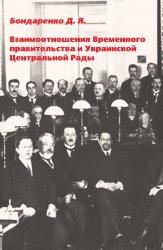 Бондаренко Д.Я. Взаимоотношения Временного правительства и Украинской Центральной Рады