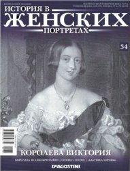 История в женских портретах 2013 №34. Королева Виктория