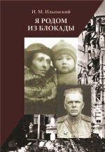 Ильинский И.М. Я родом из Блокады (три антимифа о битве за Ленинград и Блокаде)