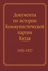 Сотникова И.Н., Верченко А.Л. (сост.) Документы по истории Коммунистической партии Китая. 1920-1927