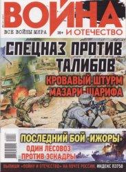 Война и Отечество 2021 №8 (61)