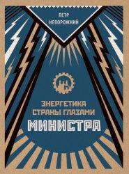 Непорожний П.С. Энергетика страны глазами министра: Дневники 1935-1985 гг