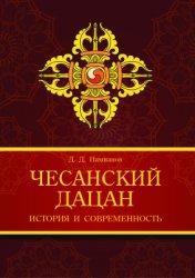 Намнанов Д.Д. Чесанский дацан: история и современность
